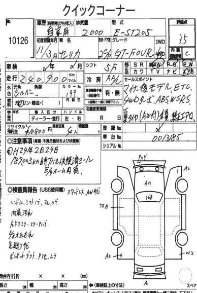 Toyota Celica Specification
