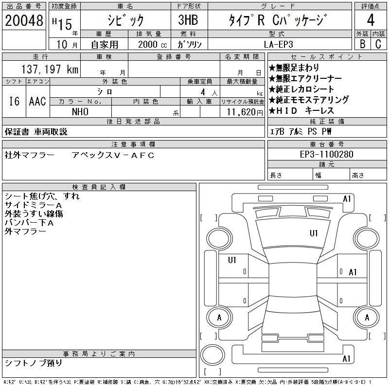 Honda Civic Specification
