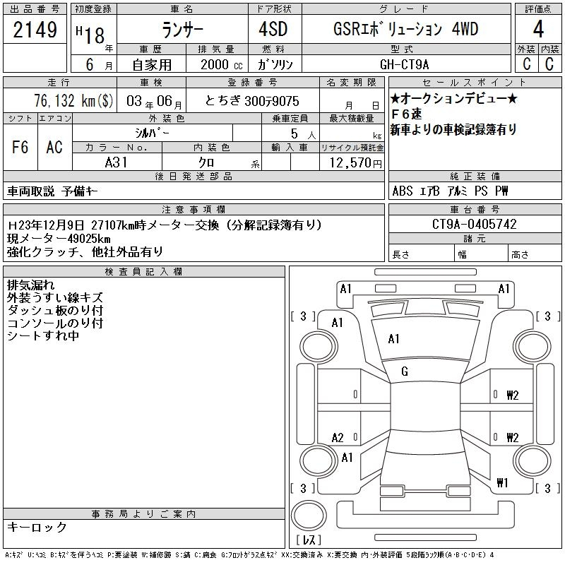 2149 : Mitsubishi Lancer - Auction Car View | Torque GT