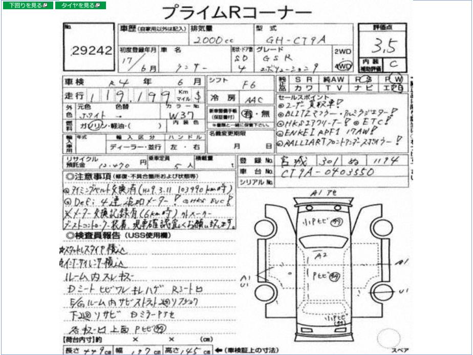 Mitsubishi Lancer Specification
