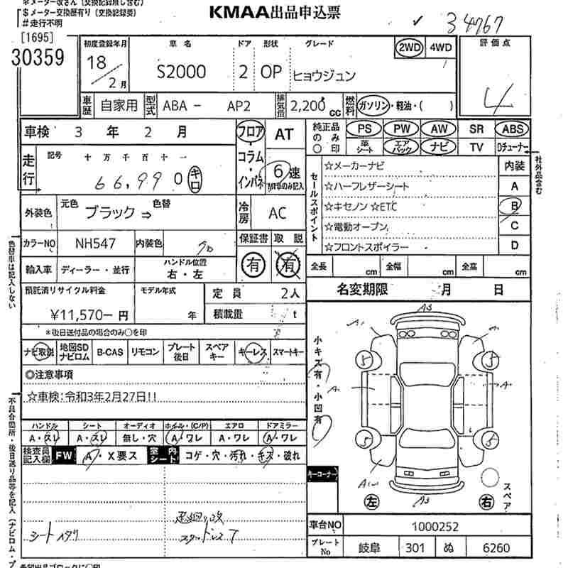 Honda S2000 Specification