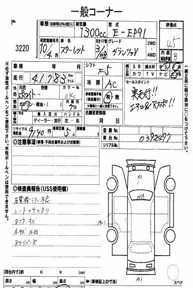 Toyota Starlet Specification
