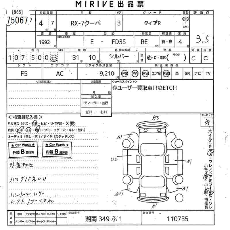 Mazda Rx-7 Specification
